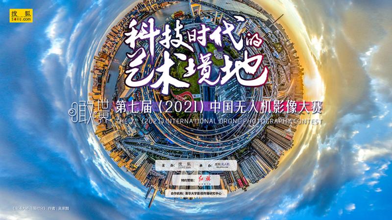 """探秘""""科技时代的艺术境地"""" 第七届中国无人机影像大赛开始报名"""