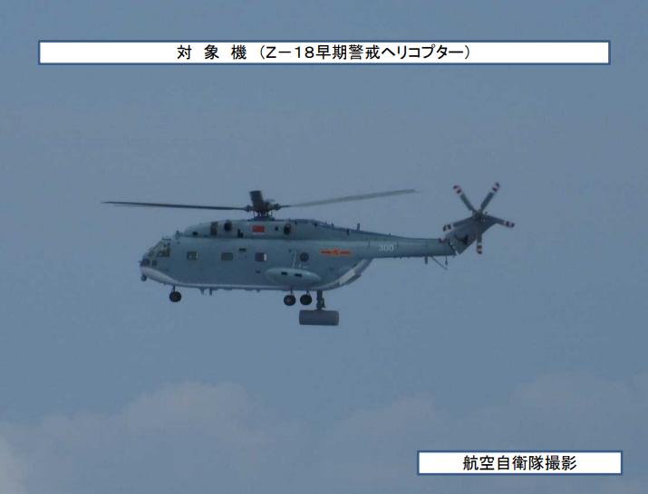 日防卫省:辽宁舰在赤尾屿附近起飞预警直升机