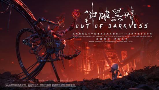上海视觉艺术学院学子毕业作品登B站首页火爆全网