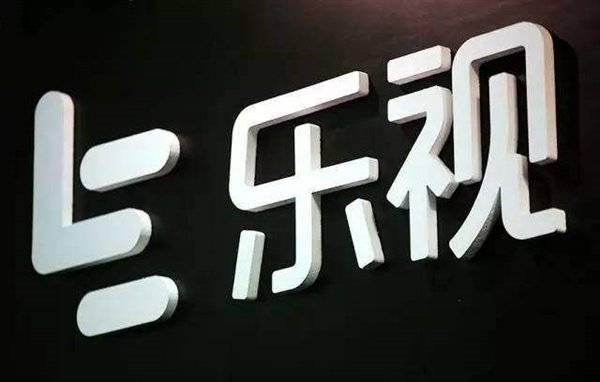 净资产-168.62亿元 乐视网去年亏损25亿元 咋亏的?