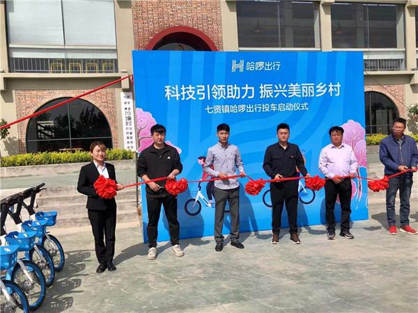 共享电单车进村下乡  焦作七贤镇全省首尝鲜
