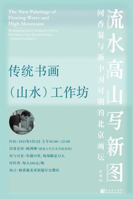 何香凝美术馆传统书画(山水)工作坊启动报名