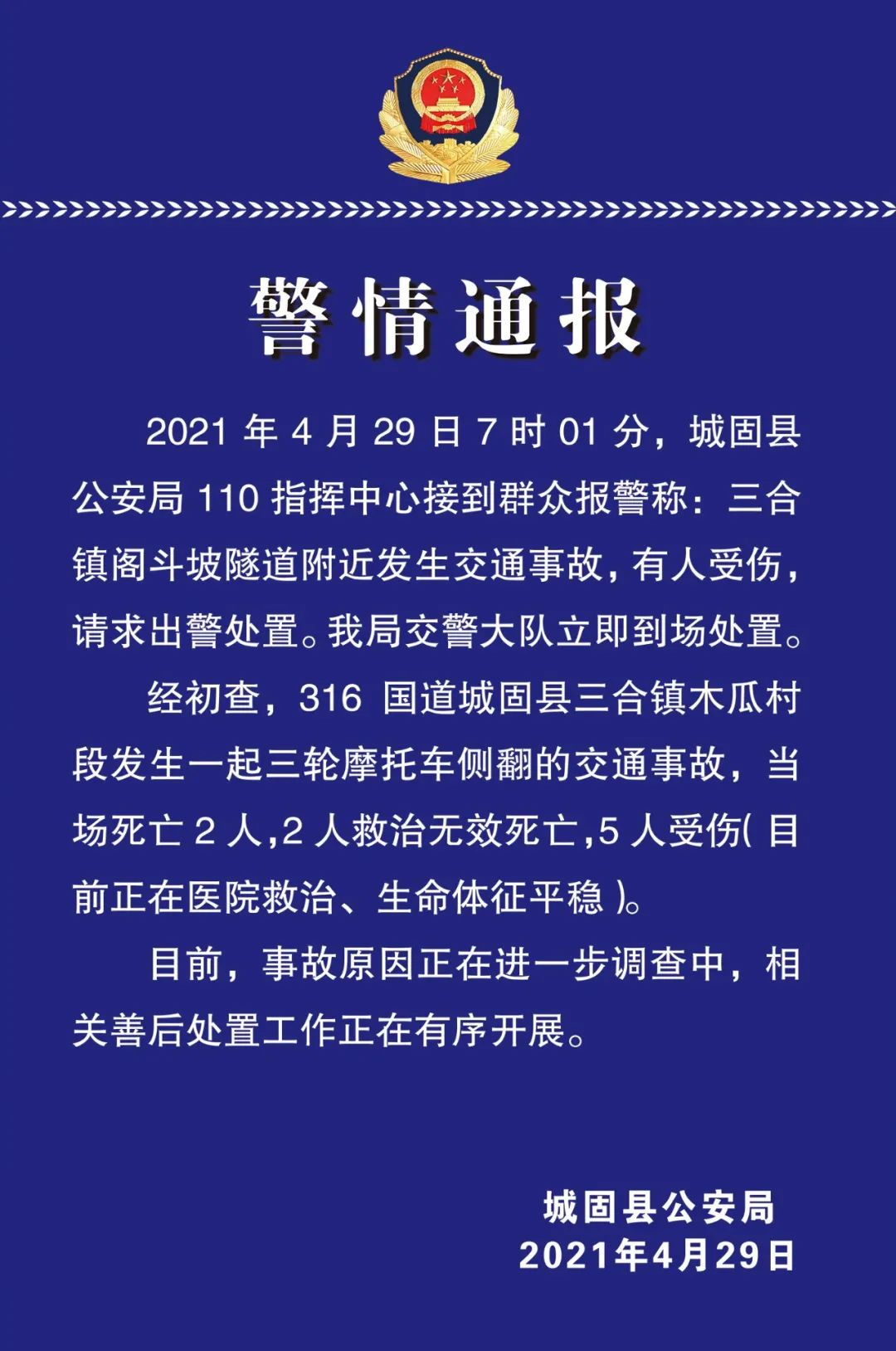 陕西城固县一辆三轮摩托车发生侧翻,已致4死5伤图片