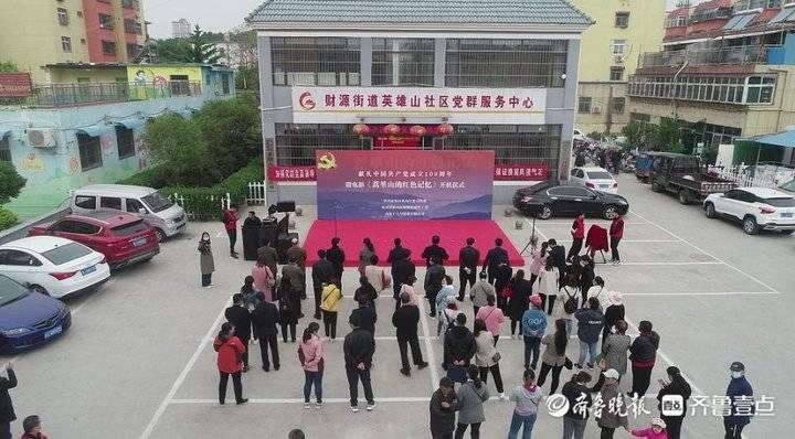献礼建党100周年 泰山区开拍微电影《蒿里山的红色记忆》
