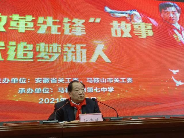 许海峰报告会暨北京和县商会助学捐赠仪式举行