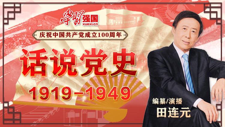 """""""用最轻便的艺术""""讲述最生动的党史,田连元《话说党史》评书创作研讨会在京召开"""