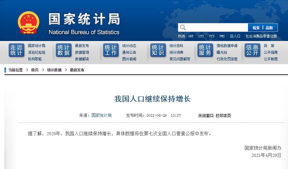 国家统计局:继续保持增长图片