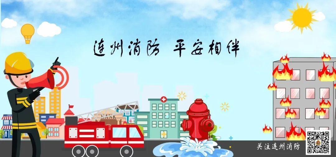 """连州市消防救援大队2021年4月份全市""""双随机、一公开""""消防监督检查结果公示"""