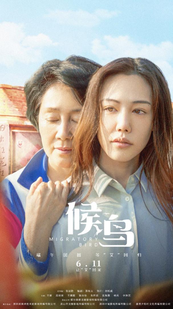"""电影《候鸟》改档6.11 王姬高丽雯邀你团圆端午让""""艾""""回家"""