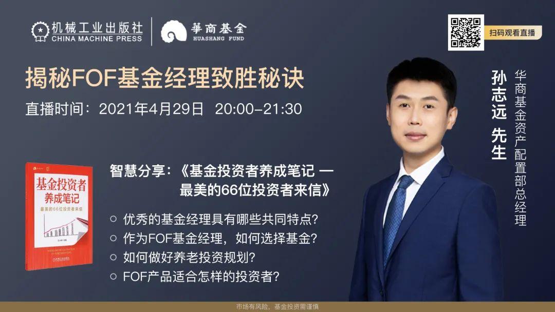 直播预告|智慧分享第三期:揭秘FOF基金经理致胜秘诀