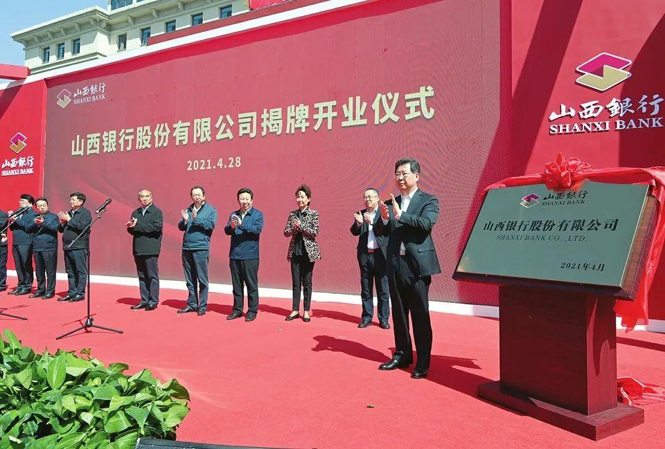 山西银行揭牌开业仪式在太原举行 山西省委书记楼