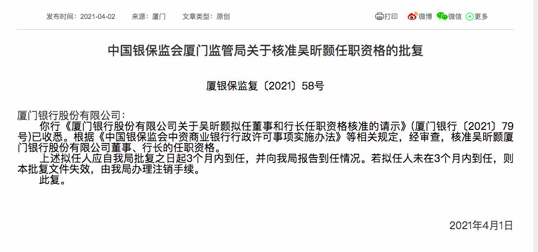58岁富邦金控高级顾问吴昕颢担任厦门银行行长