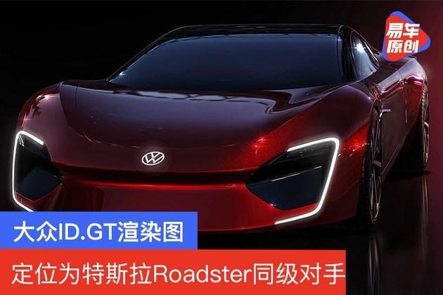 大众ID.GT纯电跑车渲染图 定位为特斯拉Roadster同级对手