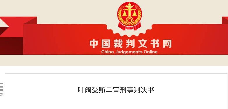 颍上县建设工程监理公司原经理叶阔受贿38.1万 二审改判获缓刑