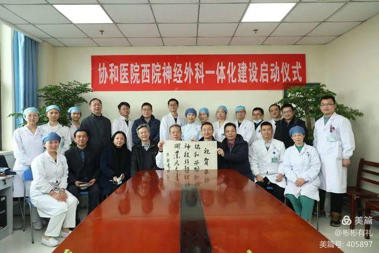 湖北:武汉协和医院西院神经外科一体化管理,实现同质化医疗