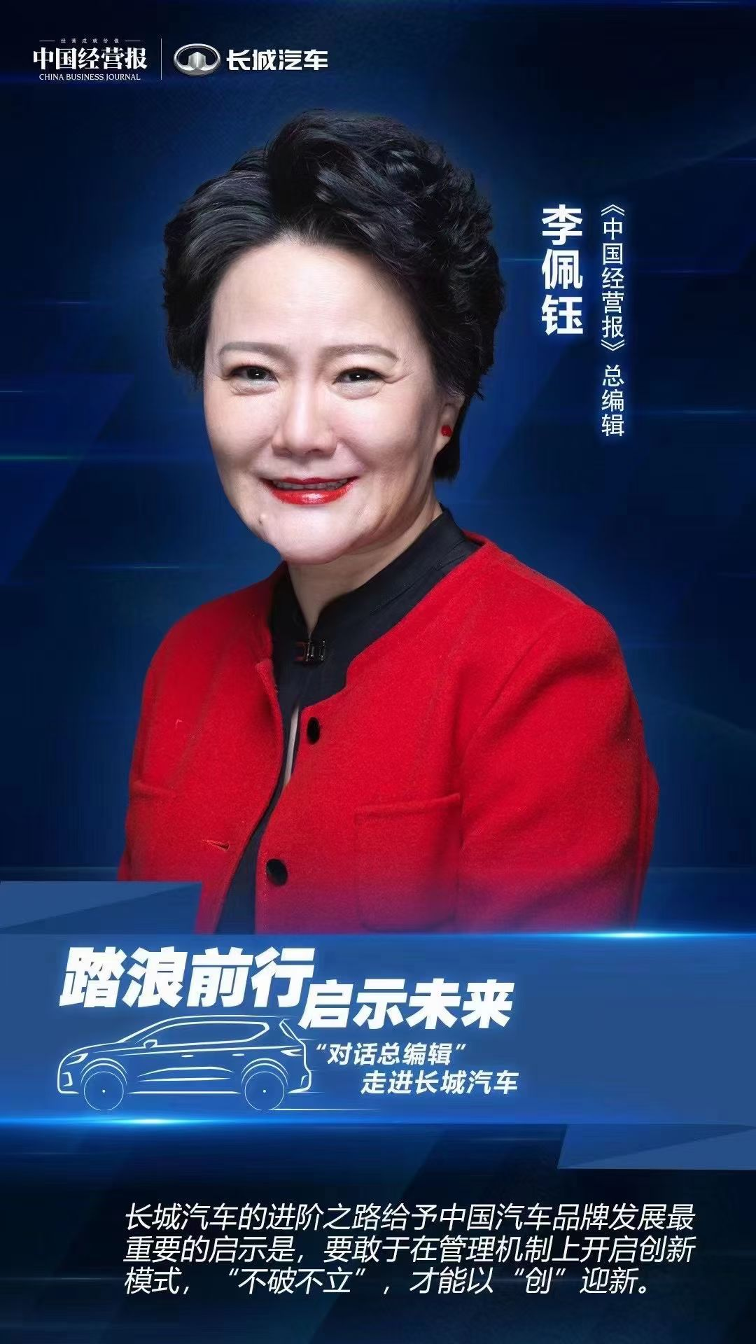 《中国经营报》总编辑李佩钰:造车是一场没有尽头的马拉松