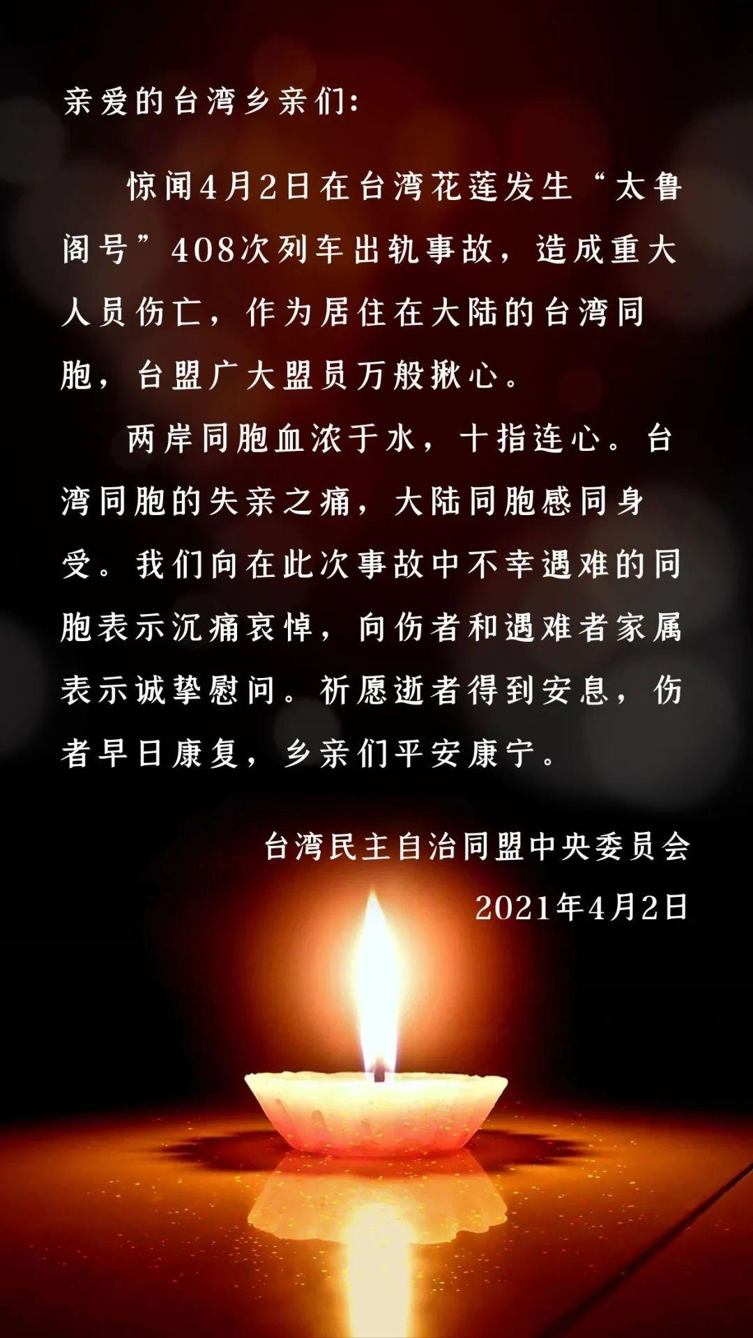 台盟中央就台铁太鲁阁号列车出轨事故向台湾乡亲致慰问信图片