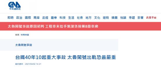 """台湾""""中心社""""报道截图"""