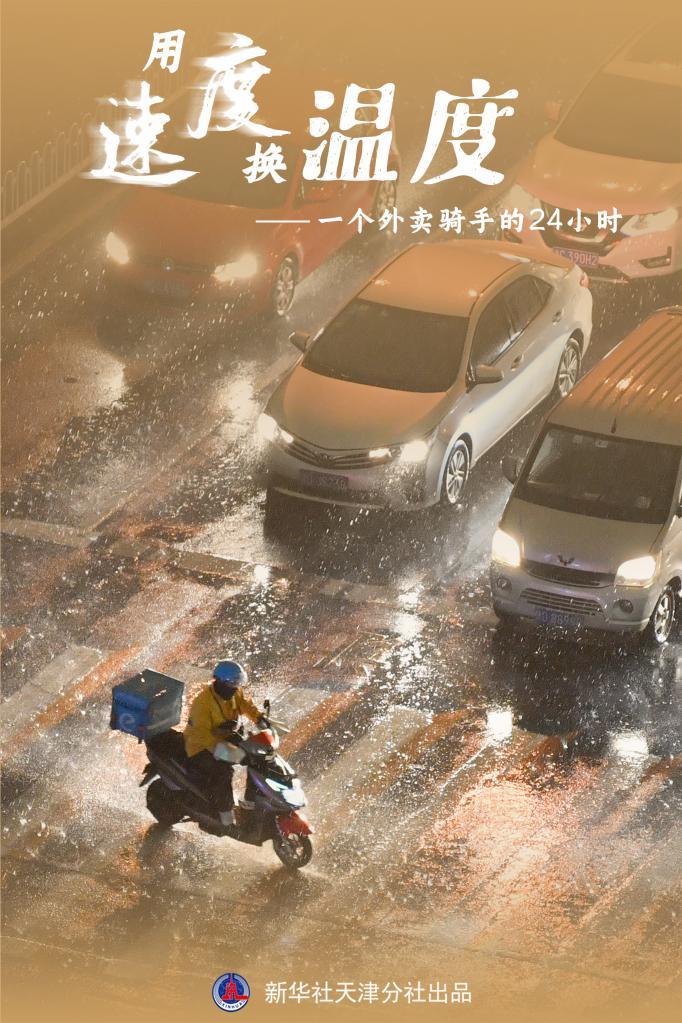 """新华全媒+丨用""""速度""""换""""温度"""":外卖骑手的津城""""十二时辰""""图片"""