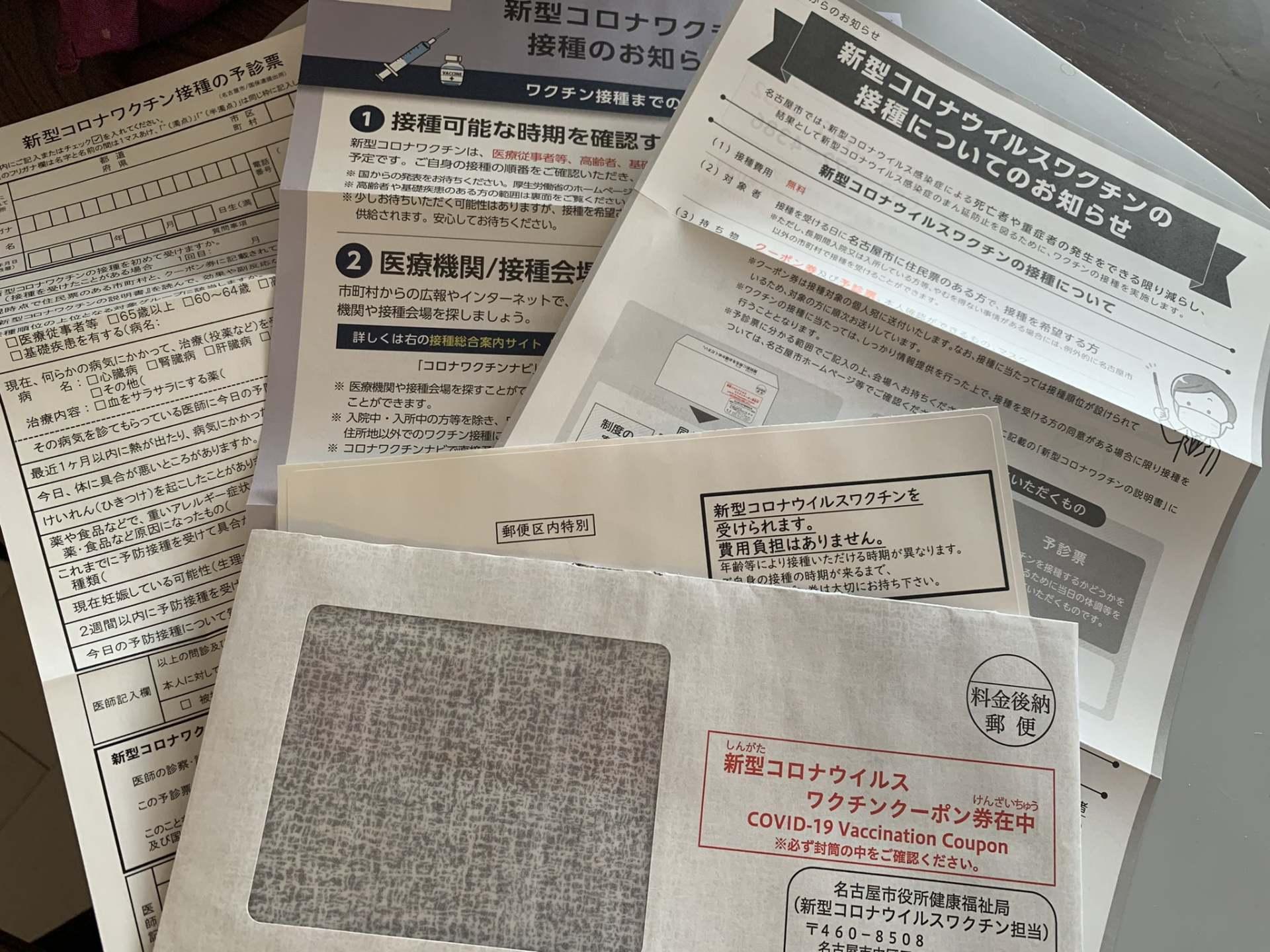 """日本是如何一步步陷入新冠疫苗""""一剂难求""""困境的"""
