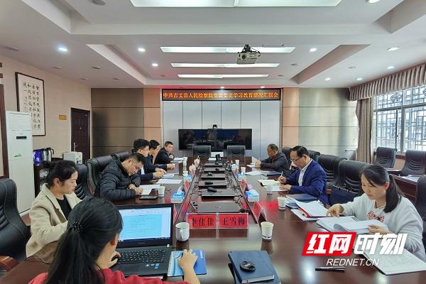 古丈县委党史学习教育第三巡回指导组到县人民检察院巡回指导