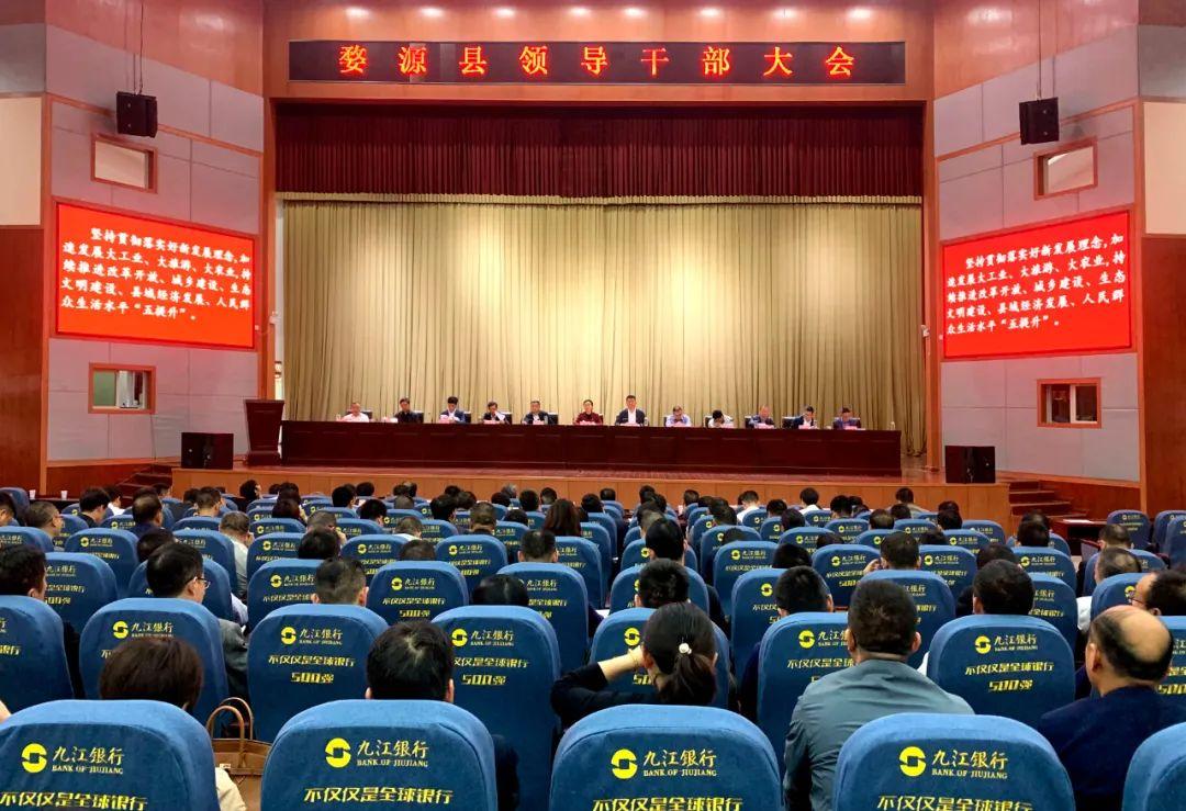 婺源县领导干部大会召开 吴曙出席并讲话 周华兵主持