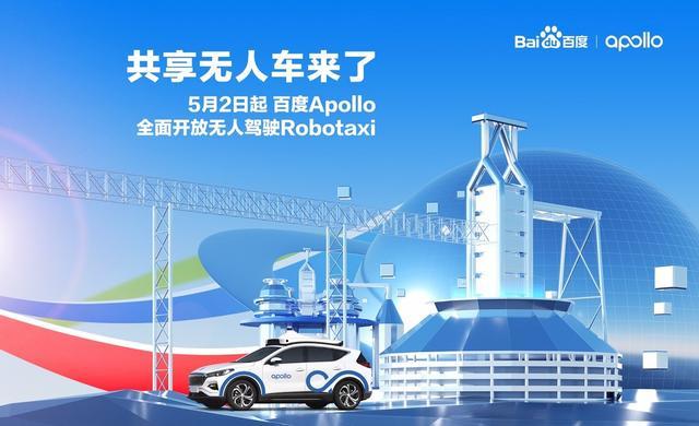 """百度在北京开放运营""""共享无人车""""Robotaxi即将进入商业化阶段"""