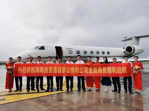 自贸港首家公务机公司海航金鹿商务正式启动运营   美通社