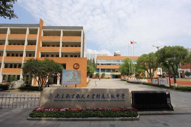 「赢战未来」南京航空航天大学附属高级中学:实力领航 携梦飞翔