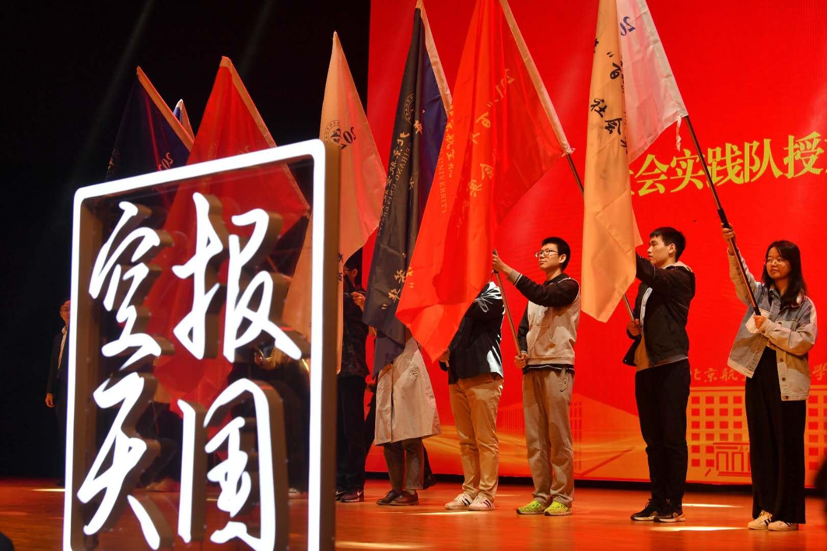 重走建党百年路 北京航空航天大学2021年社会实践队出征