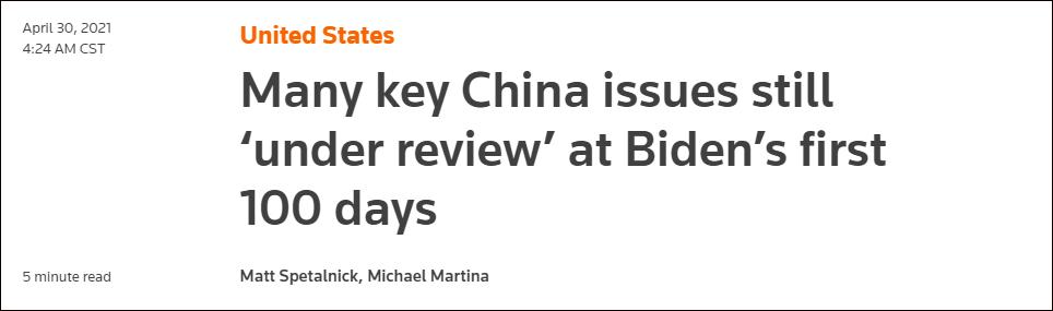 """拜登上台已过百日 美共和党批评拜登政府仍缺乏""""全面对华战略""""图片"""