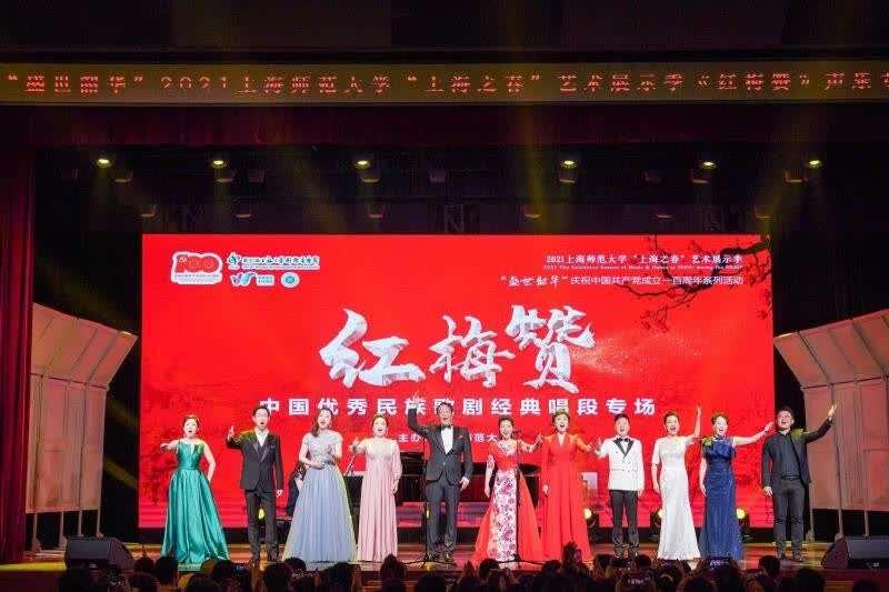 上海师大:海归青年教师共唱《红梅赞》