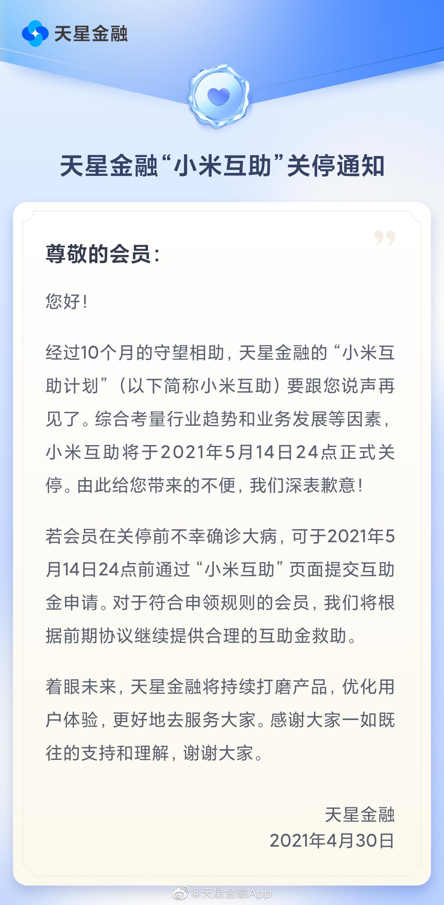 小米互助将于5月14日正式关停
