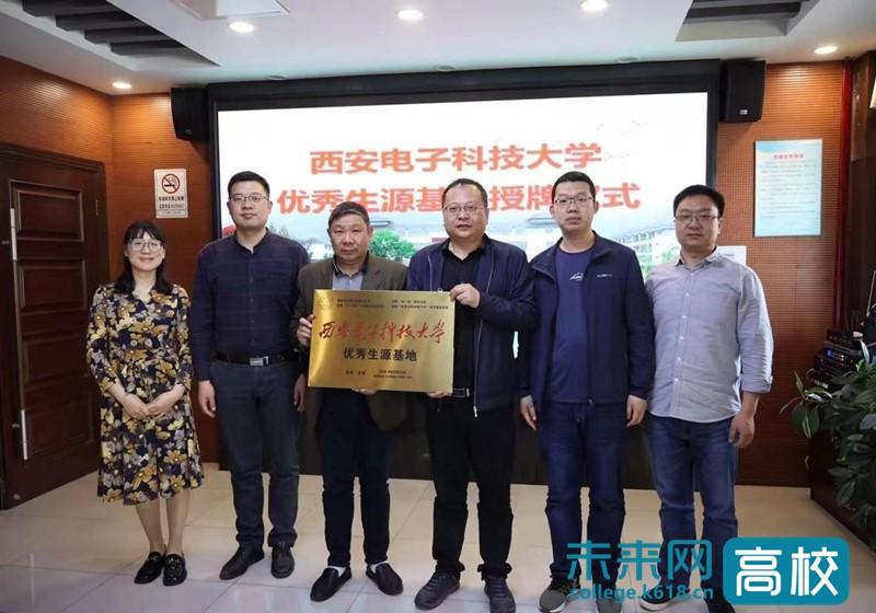 西安电子科技大学在江苏木渎高级中学举行优秀生源基地签约授牌仪式