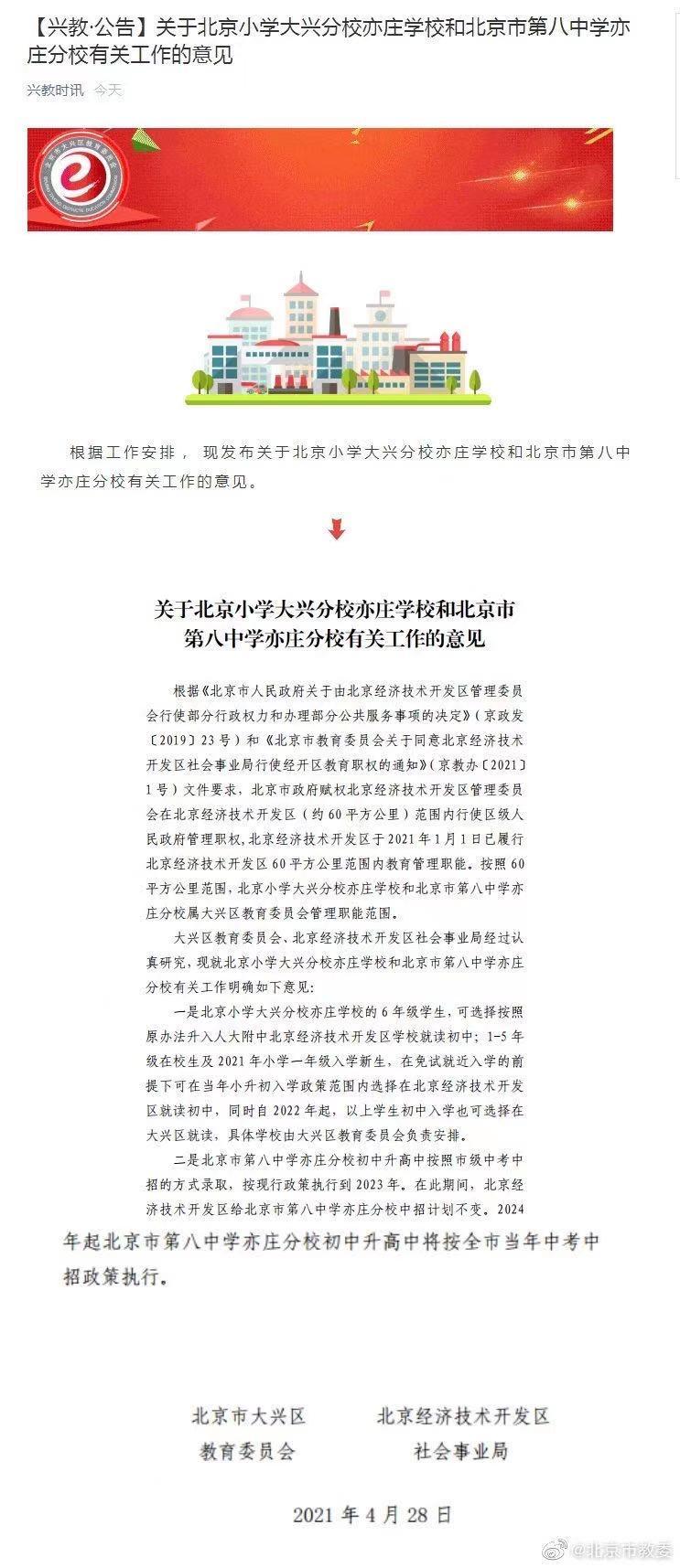 北京小学大兴分校亦庄学校学生2022年起初中入学可选择在大兴就读
