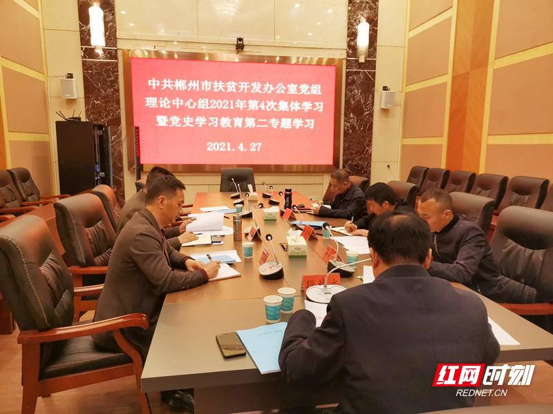 郴州市扶贫办开展党史学习教育第二专题学习