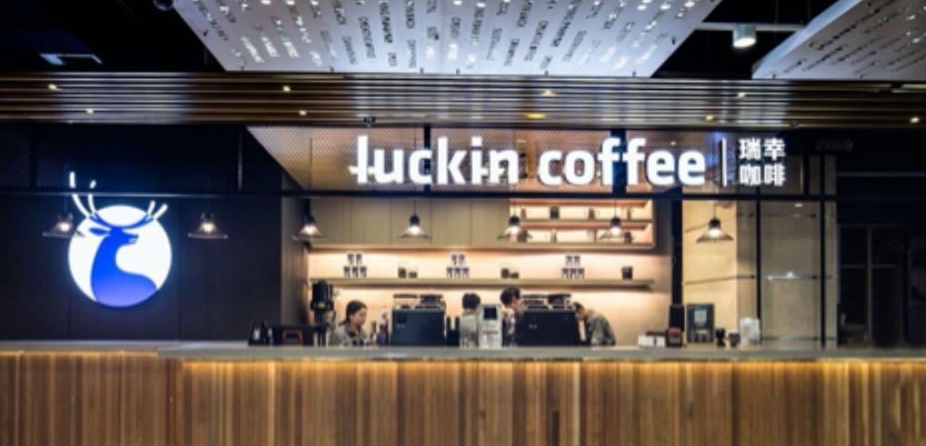 独家 瑞幸咖啡投资者诉讼案最新进展:等待北京金融法院立案反馈