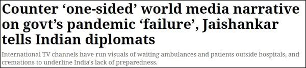 印度外长:海外媒体批评莫迪抗疫 必须回击