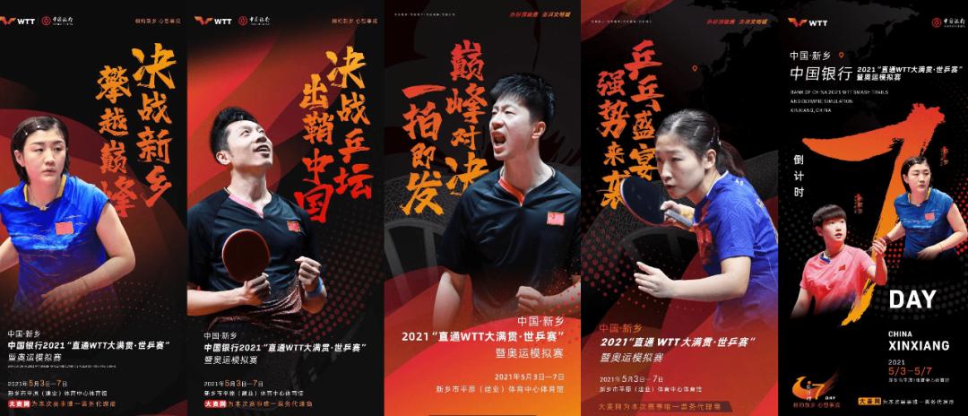 国乒模拟赛老中青三代出战 年轻球员获得飞升阶梯