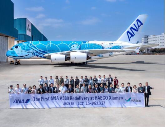 全日空首架空中客车A380定检飞机在厦门太古完成交付