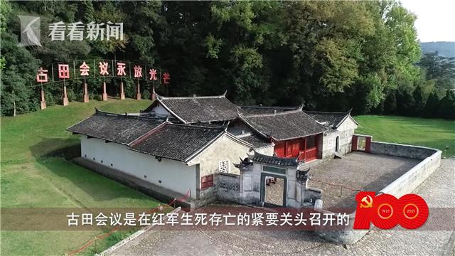 视频|福建古田:古田会议铸军魂图片
