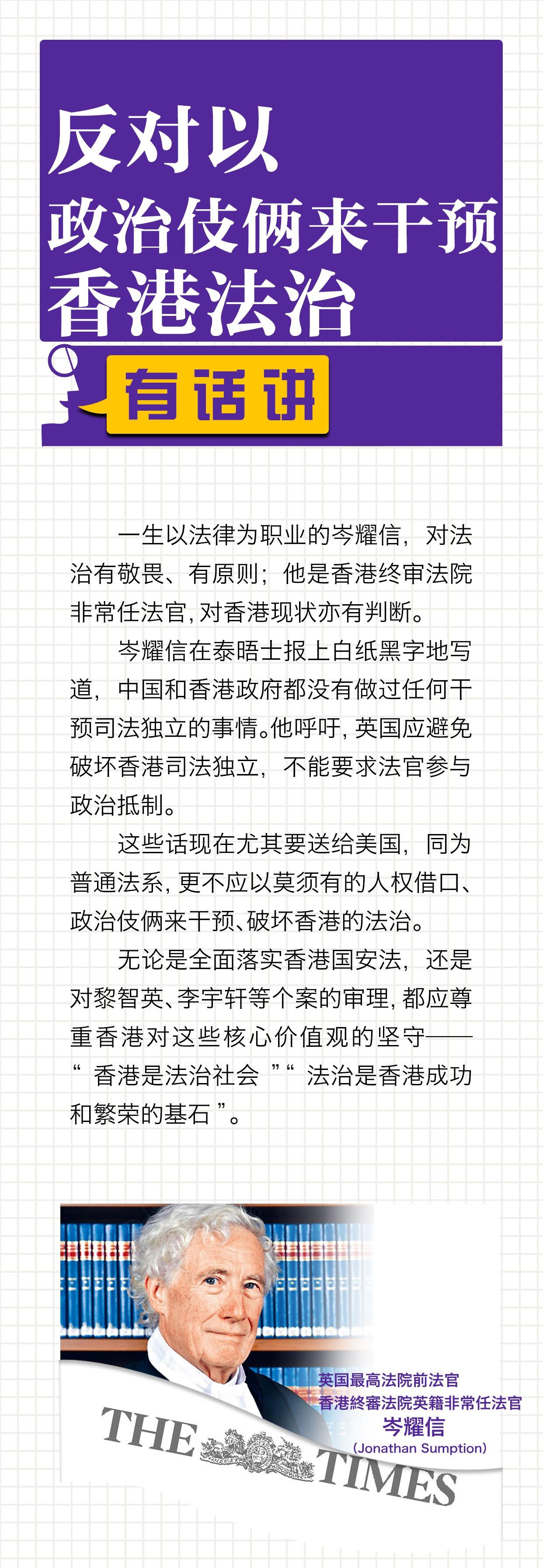 英最高院前大法官撰文:英国应避免破坏香港司法独立图片