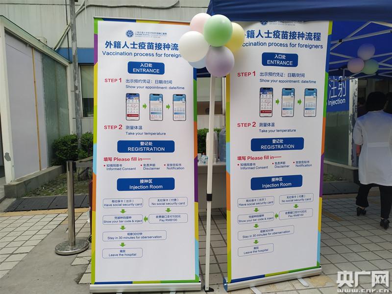 上海为在沪外籍人士开设新冠疫苗接种专场