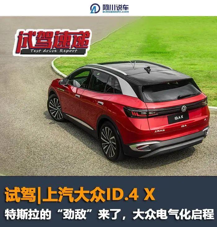 试驾新能源ID.4 X,新势力颠覆传统的同时,传统也在设想反巅峰