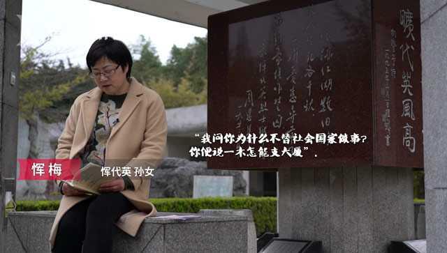 视频|不能忘却的纪念|家族后辈记忆中的烈士故事图片