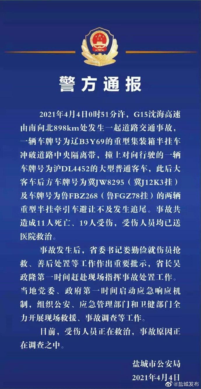 警方通报:江苏盐城交通事故共造成11人死亡、19人受伤图片