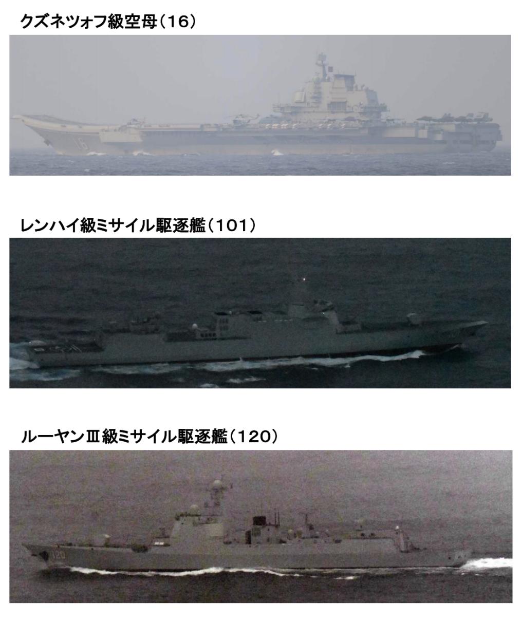 日本发现辽宁舰编队进入太平洋 这次有万吨大驱护卫图片