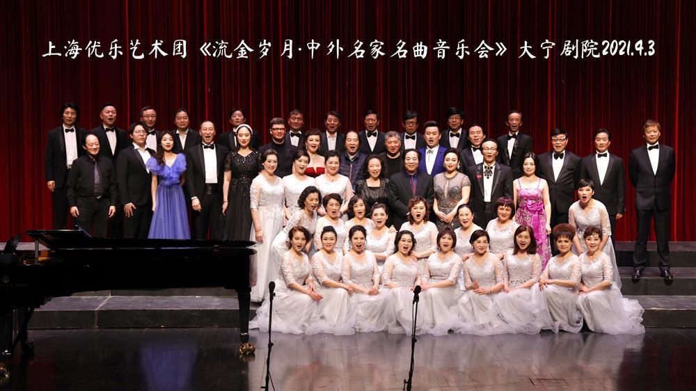 《流金岁月》音乐会上演,优乐艺术团演绎中外名曲
