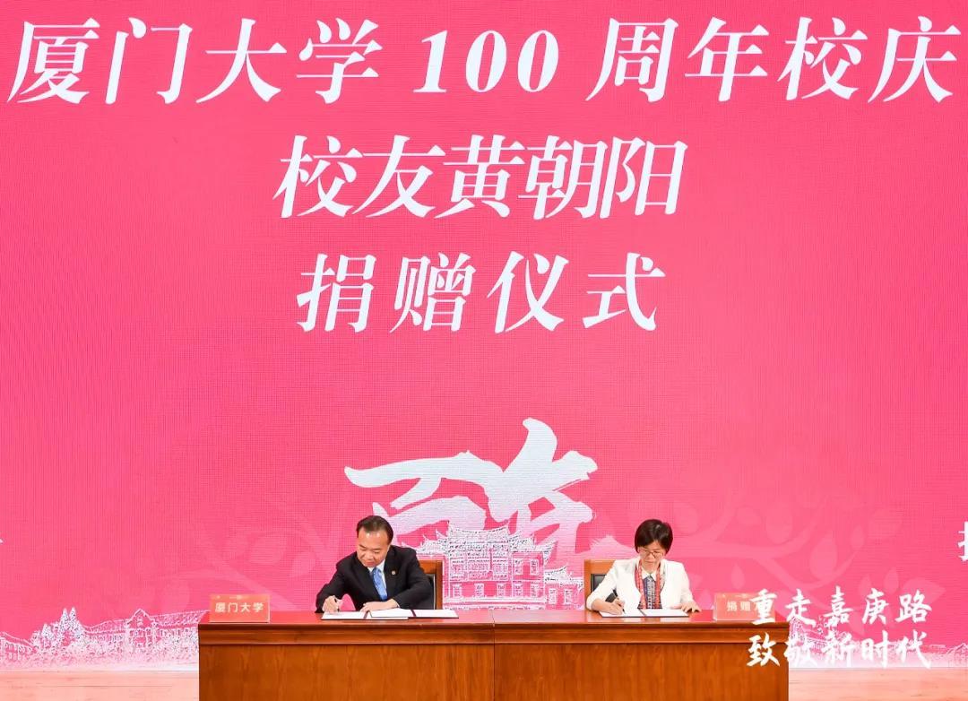 快讯:中骏集团黄朝阳向厦门大学捐赠5000万元