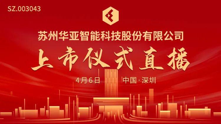 视频直播 | 华亚智能4月6日深交所上市仪式